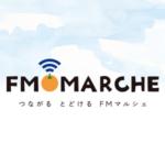 FMマルシェ