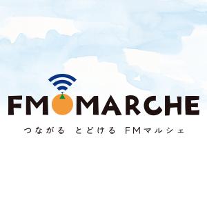愛媛のFMラジオ局が通販サイト「FMマルシェ」を立ち上げた思いと