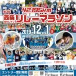 第3回FM愛媛42.195km西条リレーマラソン