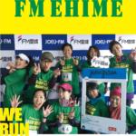 FM愛媛タイムテーブル2019年10/11/12月号
