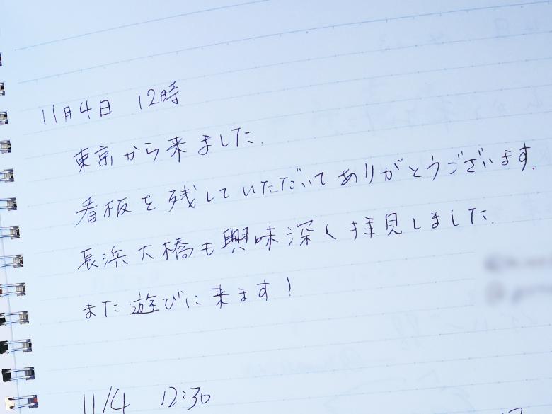 「ンョ゛ハー ゛」ありがとうノート
