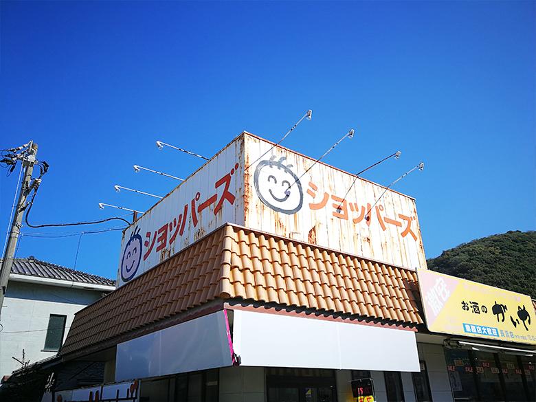 ショッパーズ長浜店の外観写真