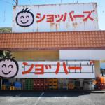「ンョ゛ハー ゛」の看板