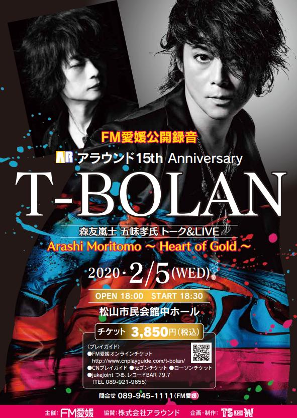 【チラシ】T-BOLAN
