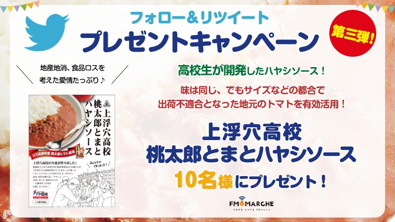 twitterフォロー&リツイートプレゼントキャンペーン【第三弾!】