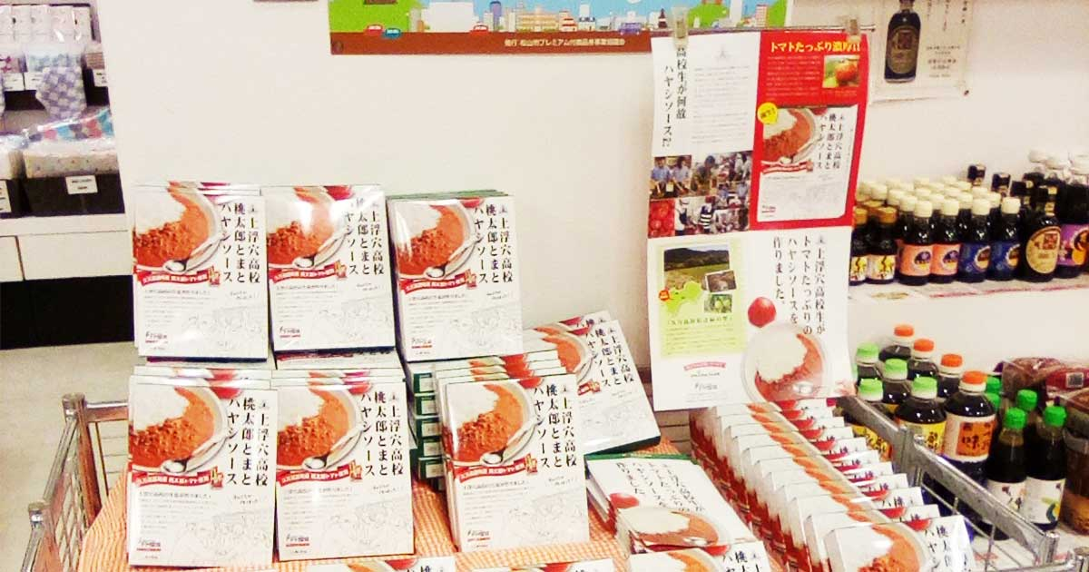 「上浮穴高校 桃太郎とまと ハヤシソース」の販売店舗