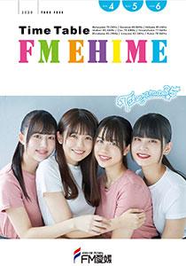 FM愛媛タイムテーブル2020年4/5/6月号