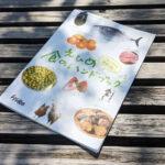 『えひめの食のハンドバック Vol.5』