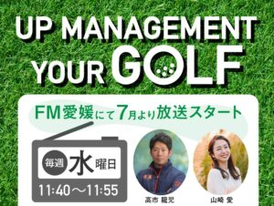 UP MANAGEMENT YOUR GOLF