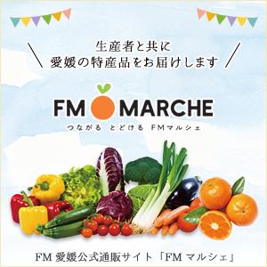 FM愛媛の公式通販サイト FMマルシェ
